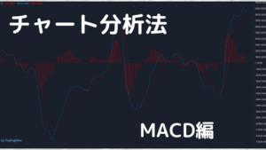 チャート分析法 MACD編