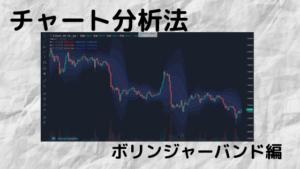 チャート分析法ボリンジャーバンド編