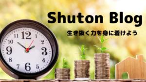 Shuton Blog 生き抜く力を身に着けよう